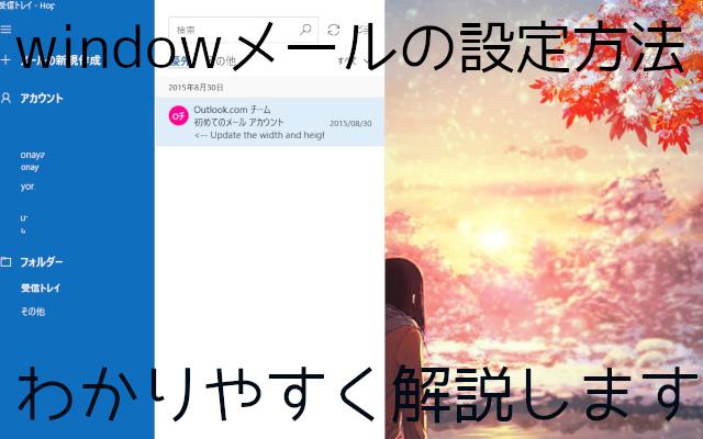 windowsメール解説記事画像